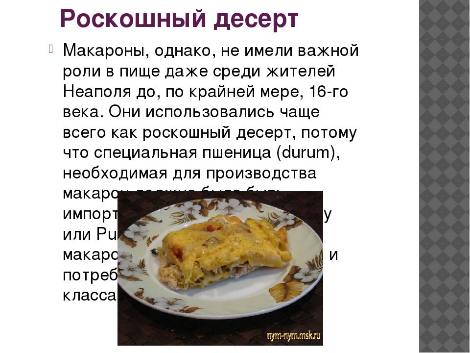 Роскошный десерт Макароны, однако, не имели важной роли в пище даже среди жит...