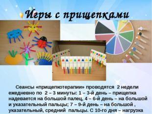 Игры с прищепками Сеансы «прищепкотерапии» проводятся 2 недели ежедневно по 2
