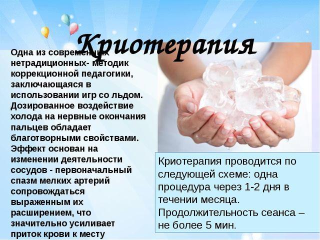 Криотерапия Одна из современных нетрадиционных методик коррекционной педагог...
