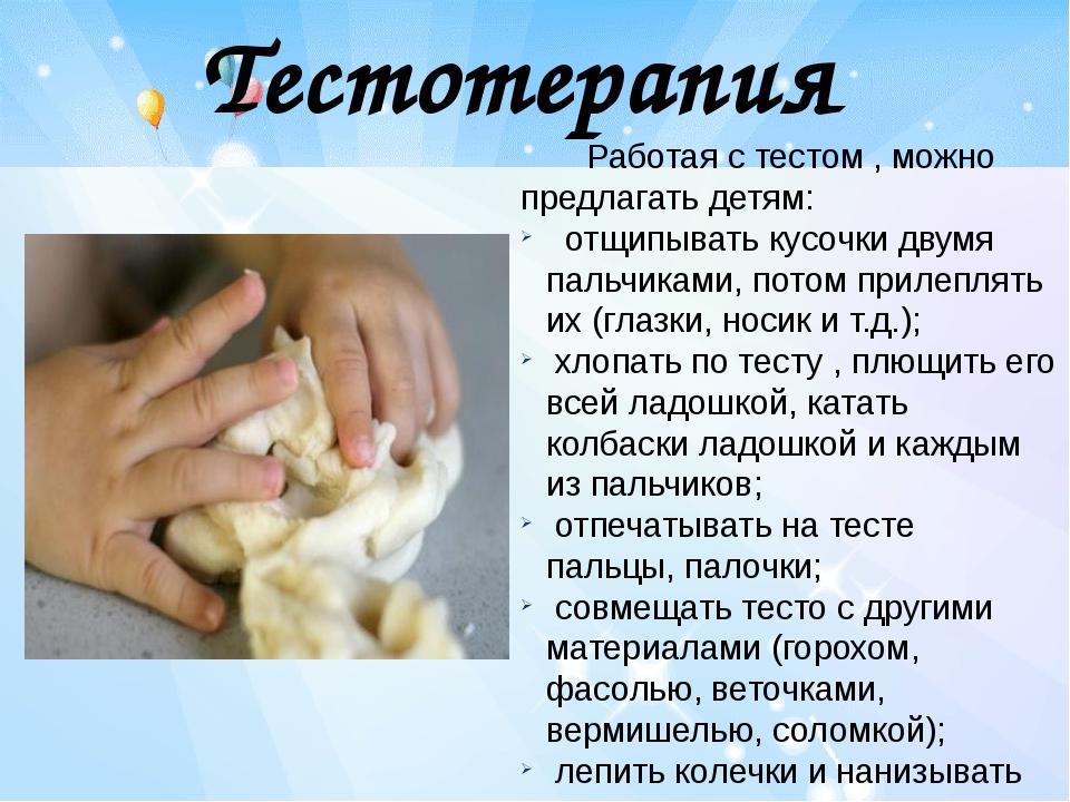 Тестотерапия Работая с тестом , можно предлагать детям: отщипывать кусочки дв...