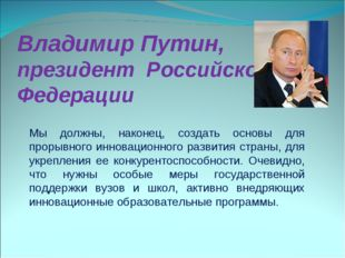 Владимир Путин, президент Российской Федерации Мы должны, наконец, создать ос