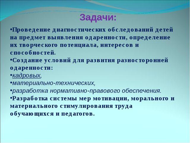 Задачи: Проведение диагностических обследований детей на предмет выявления од...