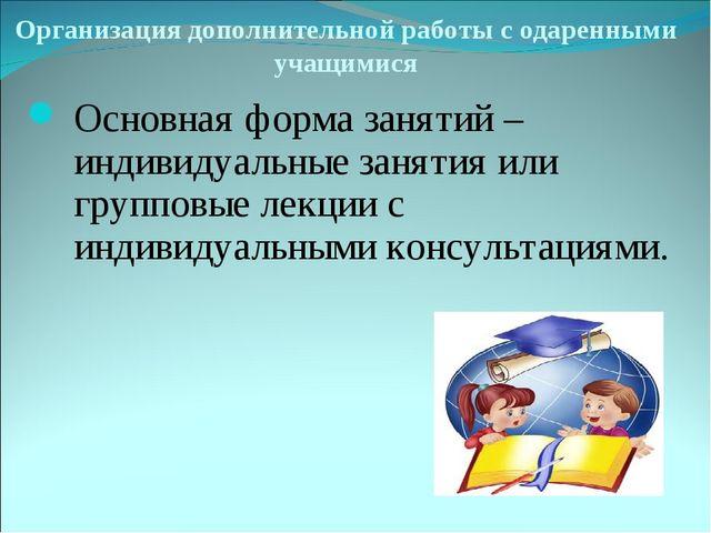 Организация дополнительной работы с одаренными учащимися Основная форма занят...