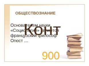 ОБЩЕСТВОЗНАНИЕ Основателем науки «Социология» является французский философ Ог