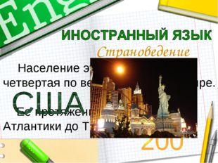 Страноведение Население этой страны – четвертая по величине нация в мире. Ее