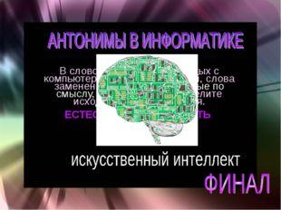 В словосочетаниях, связанных с компьютерами и информатикой, слова заменены на