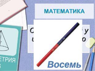 Сколько граней у шестигранного карандаша?