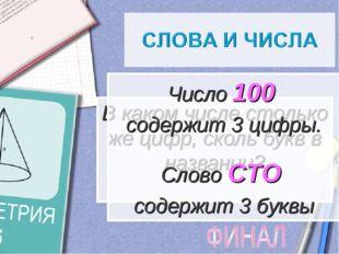 В каком числе столько же цифр, сколь букв в названии? Число 100 содержит 3 ци