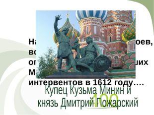 ИСТОРИЯ Назовите имена двух героев, возглавивших русское ополчение и освободи