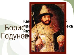 ИСТОРИЯ Какого царя, который правил в конце XVI века называли в народе самозв