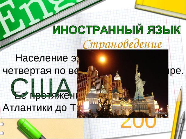 Страноведение Население этой страны – четвертая по величине нация в мире. Ее...