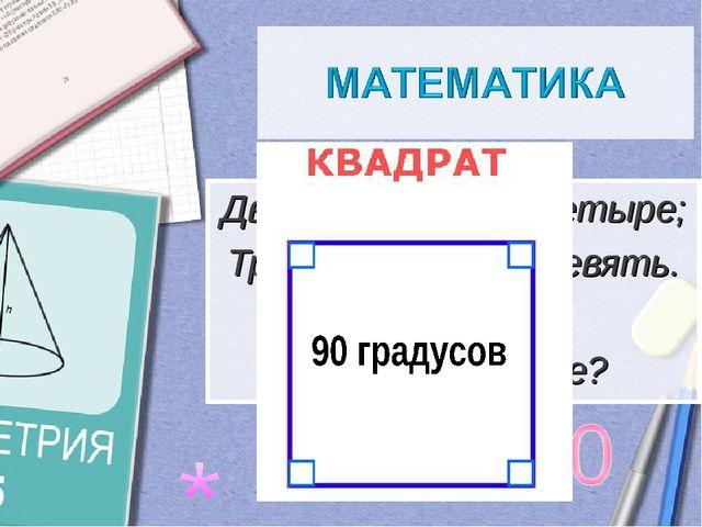 Два в квадрате – четыре; Три в квадрате – девять. Чему равен угол в квадрате?