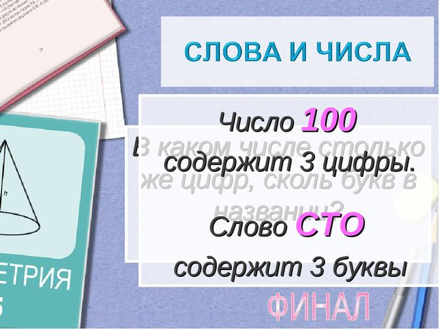 В каком числе столько же цифр, сколь букв в названии? Число 100 содержит 3 ци...
