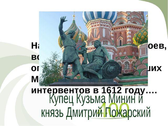 ИСТОРИЯ Назовите имена двух героев, возглавивших русское ополчение и освободи...