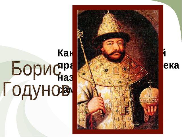 ИСТОРИЯ Какого царя, который правил в конце XVI века называли в народе самозв...