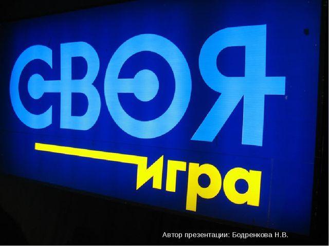 Автор презентации: Бодренкова Н.В.
