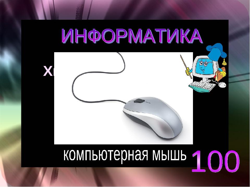 Хвостатое устройство для компьютера