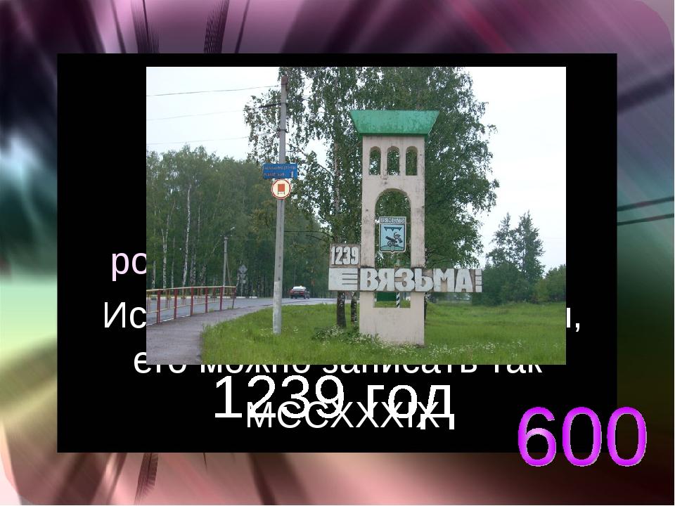 ДАТЫ Этот год считается официальной датой рождения города Вязьмы. Используя р...
