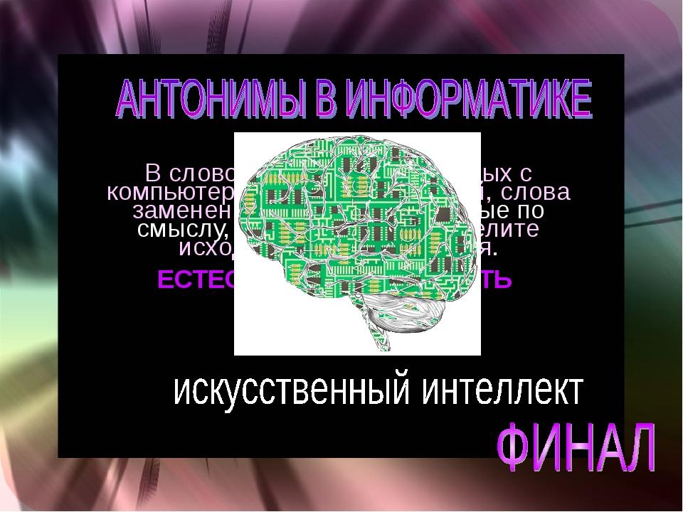 В словосочетаниях, связанных с компьютерами и информатикой, слова заменены на...