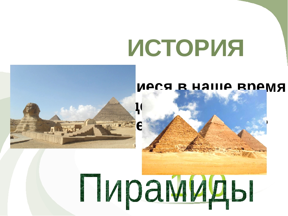 ИСТОРИЯ Сохранившиеся в наше время «чудеса света», расположенные в Египте?