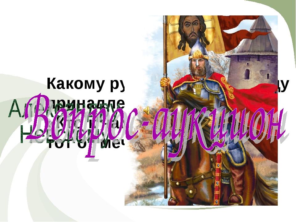 ИСТОРИЯ Какому русскому полководцу принадлежат слова: «Кто к нам с мечом прид...