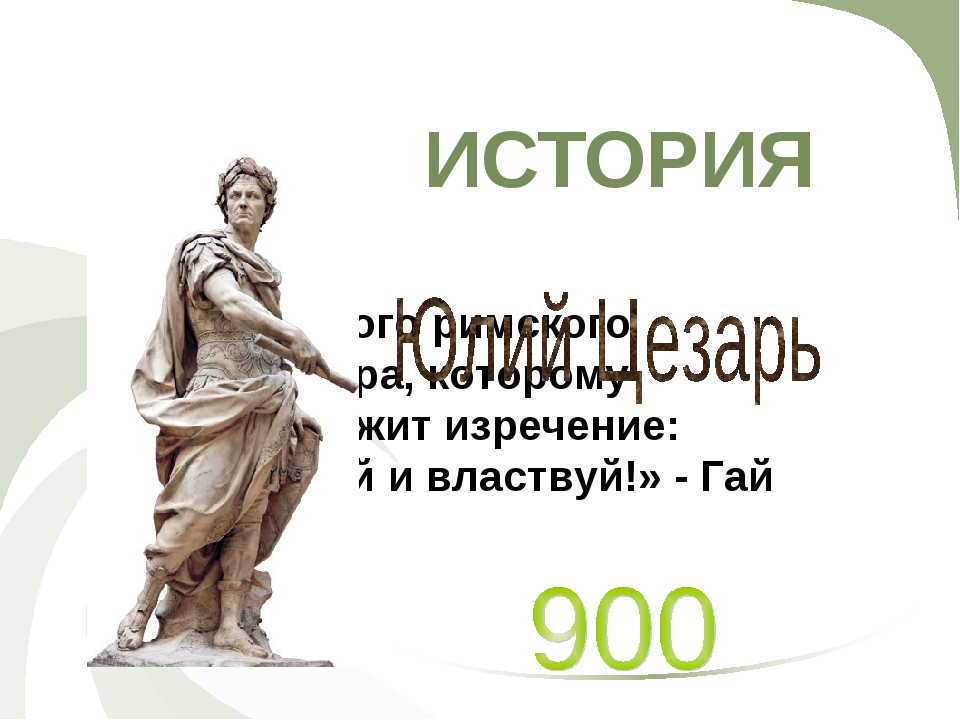 ИСТОРИЯ Имя первого римского императора, которому принадлежит изречение: «Раз...