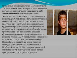 Независимо от санкции статьи Особенной части УК РФ и независимо от возраста л