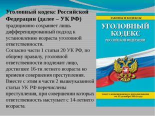 Уголовный кодекс Российской Федерации (далее – УК РФ) традиционно сохраняет л
