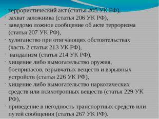 террористический акт (статья 205 УК РФ), захват заложника (статья 206 УК РФ),