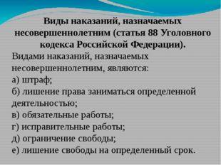 Виды наказаний, назначаемых несовершеннолетним (статья 88 Уголовного кодекса