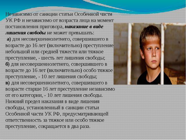 Независимо от санкции статьи Особенной части УК РФ и независимо от возраста л...
