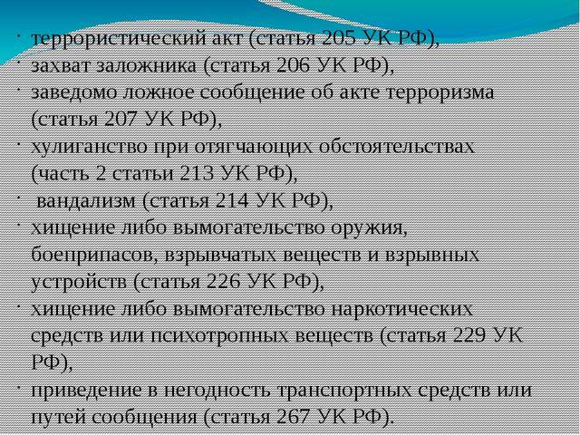 террористический акт (статья 205 УК РФ), захват заложника (статья 206 УК РФ),...