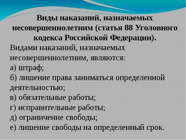 Виды наказаний, назначаемых несовершеннолетним (статья 88 Уголовного кодекса...