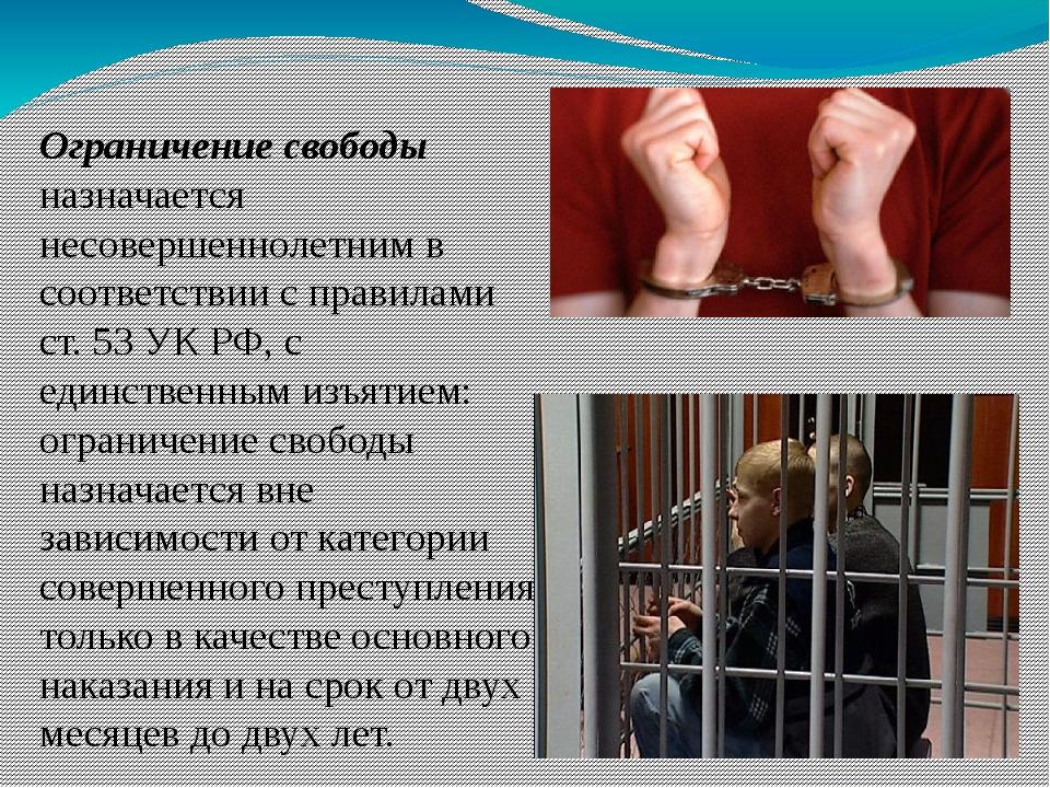 Ограничение свободы назначается несовершеннолетним в соответствии с правилами...