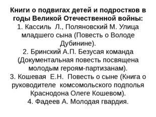 Книги о подвигах детей и подростков в годы Великой Отечественной войны: 1. Ка