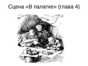 Сцена «В палатке» (глава 4)