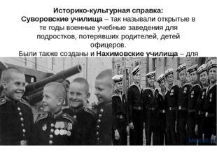 Историко-культурная справка: Суворовские училища – так называли открытые в те
