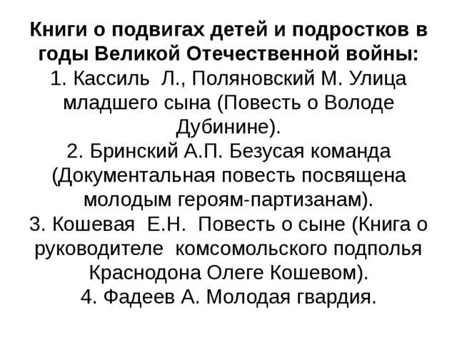 Книги о подвигах детей и подростков в годы Великой Отечественной войны: 1. Ка...