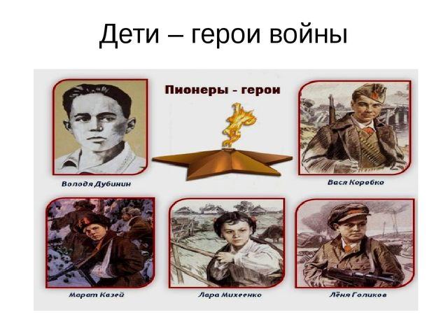 Дети – герои войны