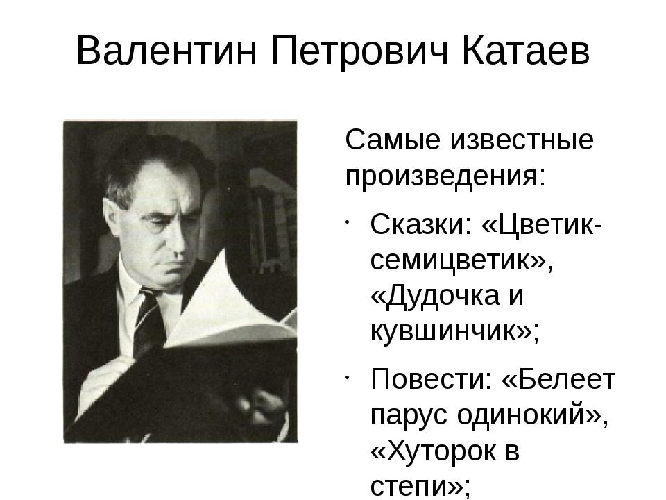 Валентин Петрович Катаев Самые известные произведения: Сказки: «Цветик-семицв...