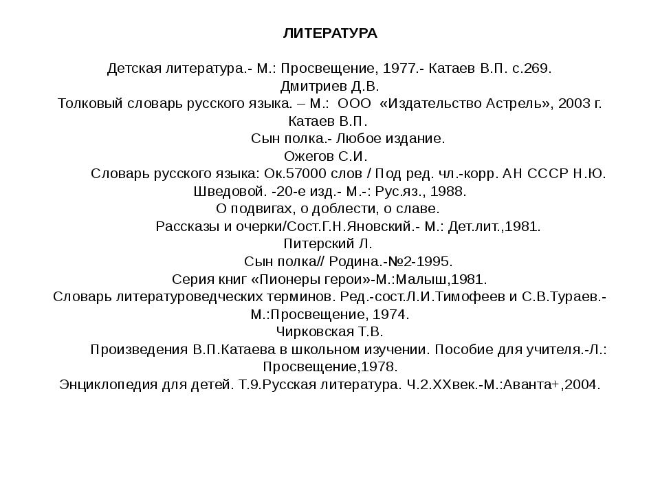 ЛИТЕРАТУРА  Детская литература.- М.: Просвещение, 1977.- Катаев В.П. с.269....