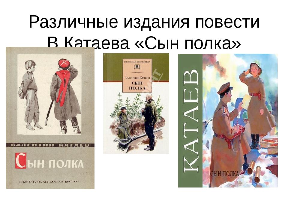 Различные издания повести В.Катаева «Сын полка»