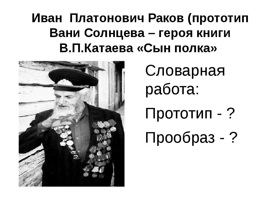 Иван Платонович Раков (прототип Вани Солнцева – героя книги В.П.Катаева «Сын...
