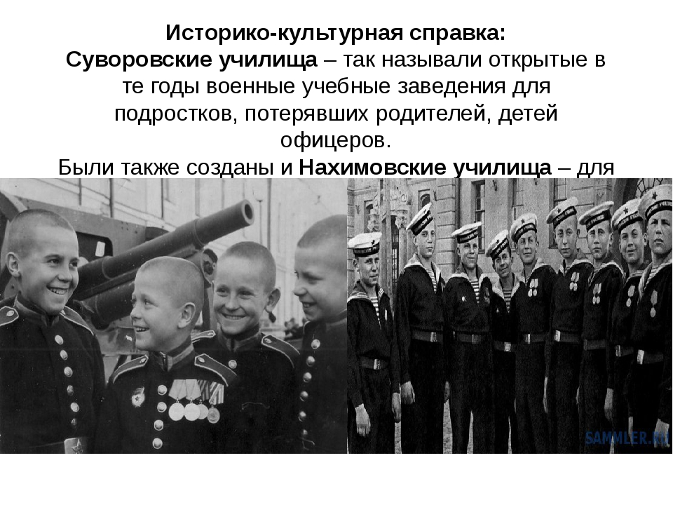 Историко-культурная справка: Суворовские училища – так называли открытые в те...