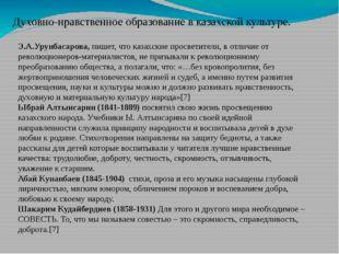 Духовно-нравственное образование в казахской культуре. Э.А.Урунбасарова, пише