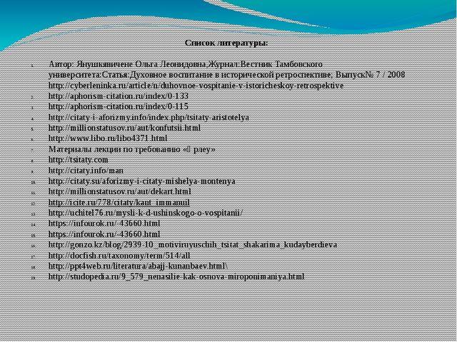 Список литературы: Автор: Янушкявичене Ольга Леонидовна,Журнал:Вестник Тамбов...