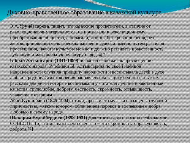 Духовно-нравственное образование в казахской культуре. Э.А.Урунбасарова, пише...