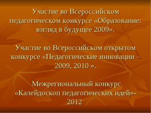 Участие во Всероссийском педагогическом конкурсе «Образование: взгляд в будущ
