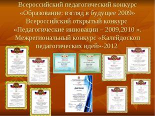 Всероссийский педагогический конкурс «Образование: взгляд в будущее 2009» Вс