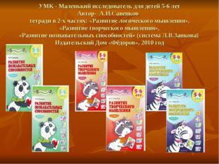 УМК - Маленький исследователь для детей 5-6 лет Автор- А.И.Савенков тетради